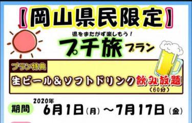 【サンロード吉備路】『岡山県民限定プラン 7月17(金)まで。』