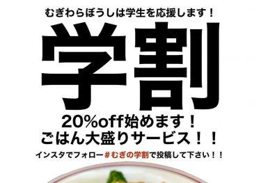 【むぎわらぼうし】学割★20%OFF&ごはん大盛りサービスで学生応援!