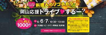 恋する岡山応援企画【料理人のソコジカラ 岡山応援ドライブ♡するー?】