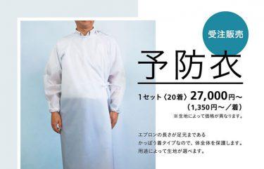 【多賀株式会社】受注量が8割減も、布とミシンで出来ることは何でもやろう!と、井原市の会社が予防着を製作
