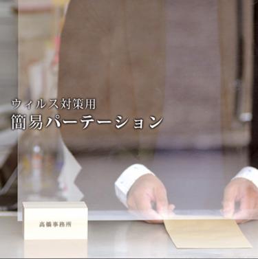 【有限会社 高橋工芸】特注にも対応!津山市の会社が飛沫防止アクリルパーテーションを制作販売!
