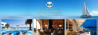 【ホテルリマーニ】客室を一新して7月1日リニューアルオープン。
