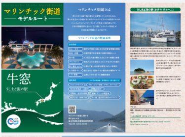 瀬戸内市「牛窓」が、岡山県初の「マリンチック街道」に選定。