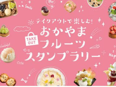 【岡山県観光連盟】テイクアウトで楽しむおかやまフルーツスタンプラリー開催