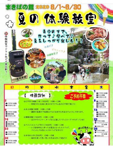 【まきばの館】夏の体験教室開催・予約不要(8月1日~8月31日)