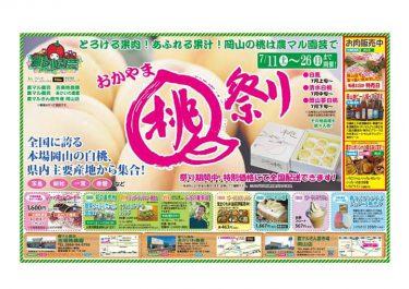 「農マル園芸」「おかやま桃まつり」3店舗合同開催