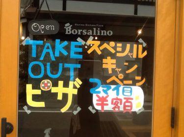 【Pizza Borsalino】電話注文でお持ち帰りピザ2枚目半額キャンペーン