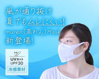 【ダイヤ工業株式会社】岡山の企業が生み出した、呼吸もおしゃべりも驚くほど楽なエチケットマスク「murenMask(ムレンマスク)」