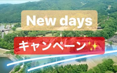 【おかやまファーマーズ・マーケット ノースヴィレッジ】新しいライフスタイルの創造と経済的な復興も願い『New daysキャンペーン』を開催