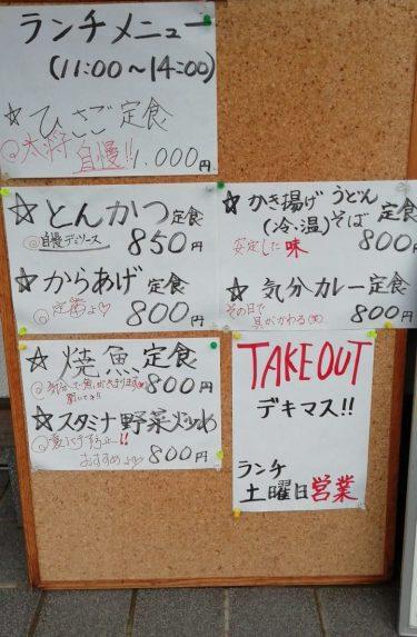 【食事処ひさご】西大寺の気さくに行ける日本料理店!テイクアウトも対応