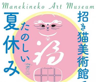 【招き猫美術館】「おでかけキャンペーン期間中(小中学生無料8月31日迄)」に、「楽しい夏休み2020」イベント開催。
