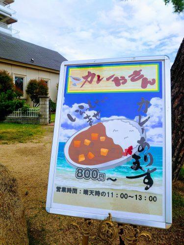 【ダイヤモンド瀬戸内マリンホテル】海を見ながら味わう。料理長特製カレーのテイクアウト