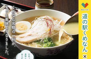 【道の駅くめなん かっぱの杜】「新庄×くめなんコラボ」人気の麺メニューがさらに美味しくリニューアル!