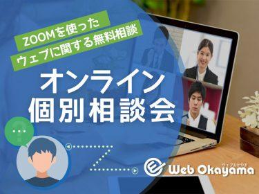 【ウェブおかやま】zoomを使ったオンライン無料相談会開催!(ホームページ/SNS活用/マーケティング)
