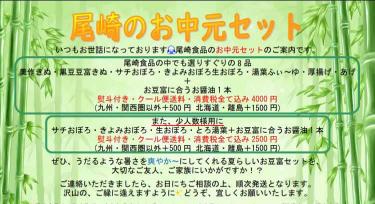 【尾崎食品】うだるような暑さを爽やかにしてくれる、夏らしい「お豆腐セット」をお中元に。