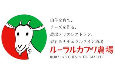 【ルーラルカプリ農場】ミルクを廃棄せざるを得ない状況を前に、購入を呼びかけ