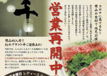 【しゃぶしゃぶ焼肉のお店・千】岡山の食材で地元を応援!