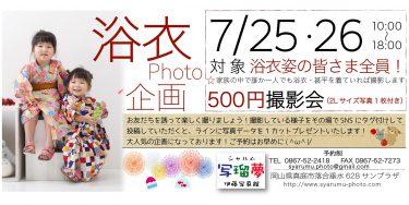 【伊藤写真館 写瑠夢】こんな時だからこそ、みんなに元気になってもらいたい「ゆかたフォト特別イベント」を開催
