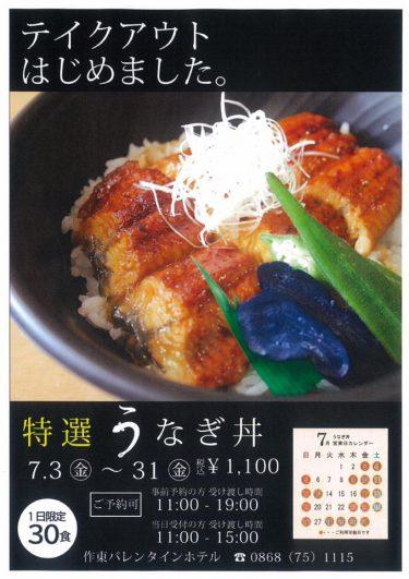 【作東バレンタインホテル】ホテルの新たな試み。うなぎ丼のテイクアウト