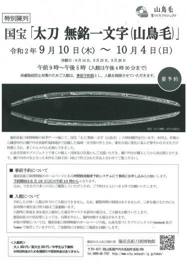 【備前長船刀剣博物館】国宝「太刀 無銘一文字(山鳥毛)」の特別陳列・事前予約について