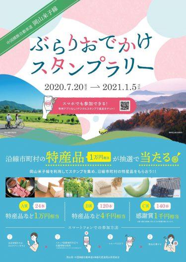 【岡山県】中国横断自動車道岡山米子線を利用して「特産品」が当たるスタンプラリー実施中。