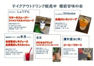 【備前甘味の会】夏特製のテイクアウトメニューを開発。