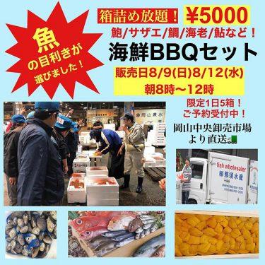 【(株)那須水産】個数限定・売り切れ御免!魚の目利きが選んだ海鮮BBQセットの販売