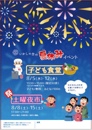 【いかしの舎】夏休みイベント「土曜市」を開催。今年は15日(土)が最終日。