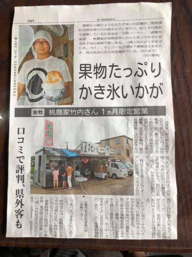 【月桃パーラー】販売期間1ヶ月限定のかき氷店!8月16日まで営業中。