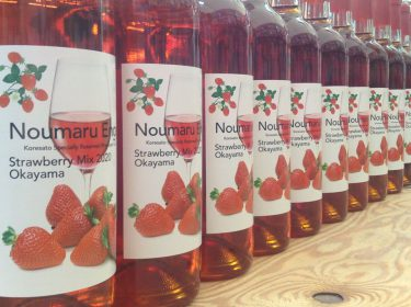 【農マル園芸 吉備路農園】農園で育てたイチゴを使用したフルーツワイン「苺ワイン2020」を販売。