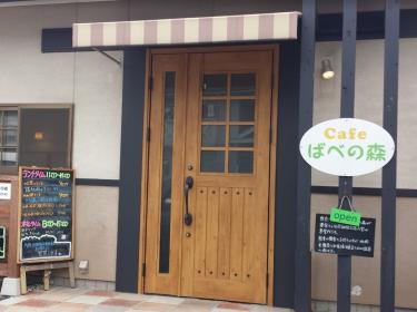 【cafeばべの森】NPO法人ばべの森が運営する温かみのあるカフェ