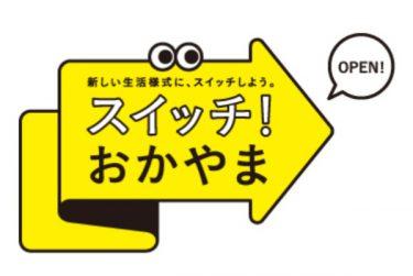 【岡山市】新しい生活様式の情報を掲載!「スイッチ!おかやま」公式サイト&YouTube動画公開