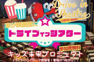 【津山青年会議所】「ドライブインシアターで日常の外へ出かけよう!」支援募集について