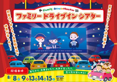 【おもちゃ王国】巨大スクリーンで映画を大迫力で楽しもう!ファミリードライブインシアター開催中。