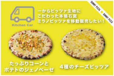 【リトファンイタリアーノ】「キッチンカーでこだわりの焼きたてのピッツアを多くの方に届けたい。」新しい挑戦を支援しよう!