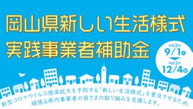 【岡山県】岡山県新しい生活様式実践事業者補助金の申請について