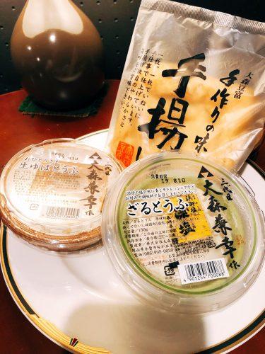 【大森豆富】熟練した職人による手作業の本格派豆腐