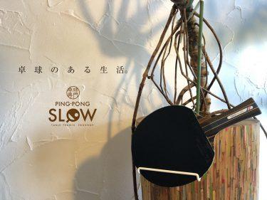 【PING PONG SLOW】~卓球をライフスタイルに。~サイドドリンクカフェも設置された卓球用品専門店