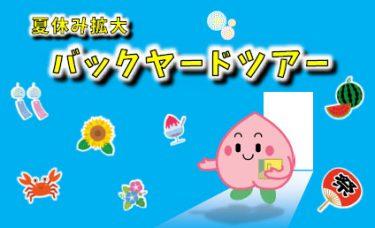 【岡山県立図書館】事前申し込み不要・人数制限あり。8/12(水)~14(金)まで、バックヤードツアー開催