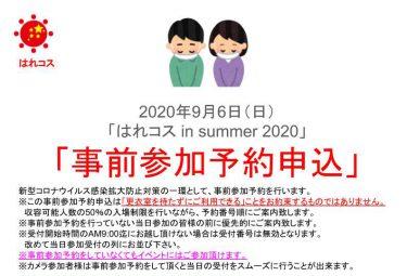 【はれコス】本日から受付開始!9/6(日)開催、「はれコスin summer 2020」事前参加予約申込