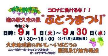 【道の駅 久米の里】地方発送予約受付中!9月1日(火)~9月30日(水)まで「ぶどうまつり」を開催