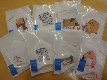 【池田動物園】動物のイラスト入りのオリジナルマスク販売開始!