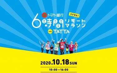 【テレビせとうち】初開催!「ツナガル!トマト銀行 6時間リモートマラソンwithTATTA」への参加者募集中