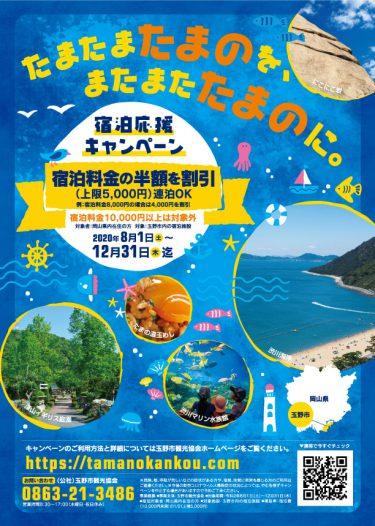 玉野市観光協会「岡山県内にお住いの方限定!宿泊応援キャンペーン」を実施中。