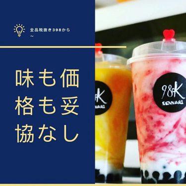 【タピオカ専門店98K.SENNARI】オリジナルタピオカミルクティー・スムージーなどが楽しめる!定期的にお得なイベントを開催中!