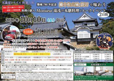 【天満屋トラベル】20名様限定!備中松山城を貸切で味わう、本膳料理とトークイベント