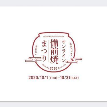 【協同組合 岡山県備前焼陶友会】2020年10月1日(木)より、期間限定『オンライン備前焼祭り』を開催