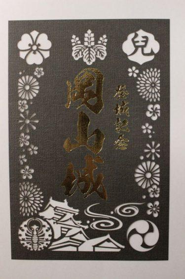 【おかやま観光コンベンション協会】「9月6日(黒の日)」にちなんで、岡山城特別仕様の「御城印」を発売。