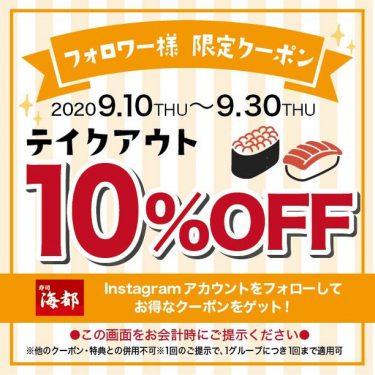 【回転寿司 海都本店】Instagramフォロワー様限定クーポン・お持ち帰り10%OFF