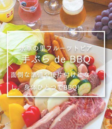 【水車の里フルーツトピア】岡山県産の食材・地元産の野菜が楽しめる「手ぶらdeBBQ」味覚の秋到来。